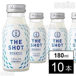 【10本】THE SHOT 爽やかホワイト《うすにごり》18...