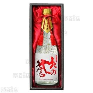 【1本】北の誉  純米大吟醸  金箔入り  720ml化粧箱...