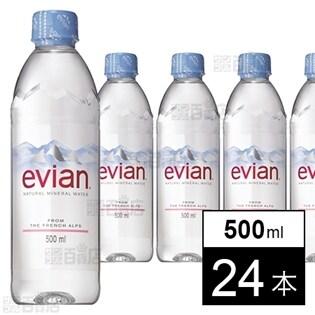 【24本】業務用 エビアン 500mlPET
