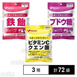 スポーツキャンディー ビタミンCクエン酸/鉄飴/ブドウ糖