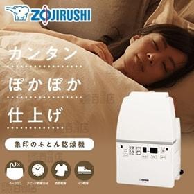 [ホワイト] 象印(ZOJIRUSHI)/ふとん乾燥機スマー...
