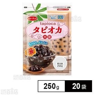 【20袋】タピオカ