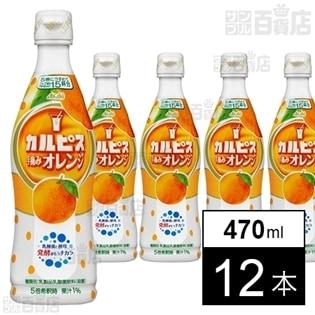 カルピスオレンジ(コンク)470ml