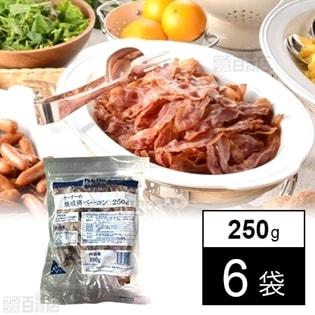 【6袋】焼成済ベーコン 250g