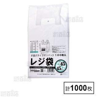 ケース売:レジ袋乳白東45西45号300(440)x530