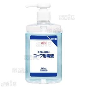 【指定医薬部外品】コーワ消毒液 340ml