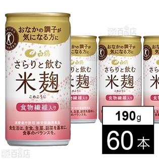 特定保健用食品 白鶴 さらりと飲む米麹(あまざけ)190g