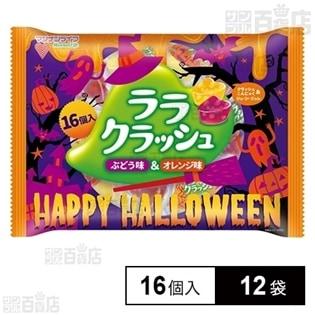 ララクラッシュ ハロウィンデザイン(ぶどう味&オレンジ味) ...
