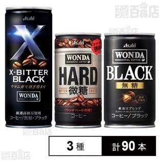 ワンダ コーヒー 3種セット