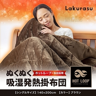 Lakurasu/ホットループ(R) ぬくぬく吸湿発熱掛布団...