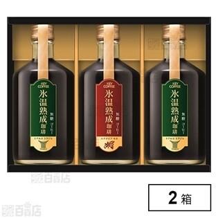 氷温熟成珈琲アイスコーヒーギフト LHC-30K