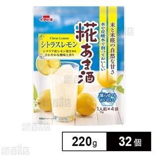 シトラスレモン糀あま酒