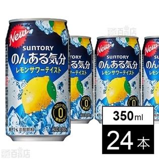 サントリー のんある気分 レモンサワーテイスト 350ml