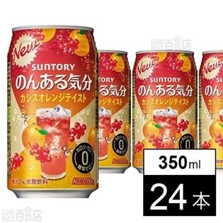 サントリー のんある気分 カシスオレンジテイスト 350ml