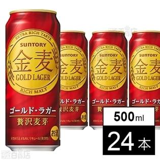 サントリー 金麦 ゴールドラガー 500ml