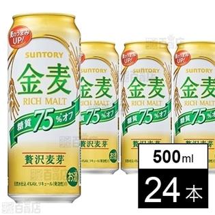 サントリー 金麦 糖質75%オフ 500ml