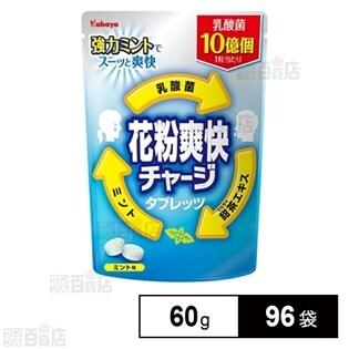 花粉爽快チャージタブレッツ 60g