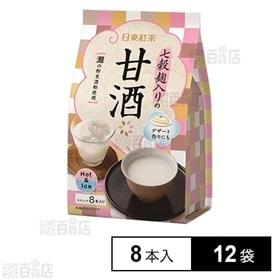 日東紅茶 七穀麹入り甘酒 8本入