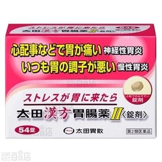 【第2類医薬品】太田漢方胃腸薬II<錠剤>54錠