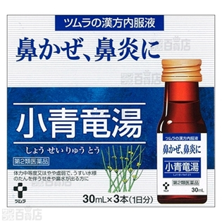 【第2類医薬品】ツムラ漢方内服液小青竜湯S