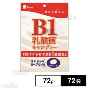 B1乳酸菌キャンディー 72g