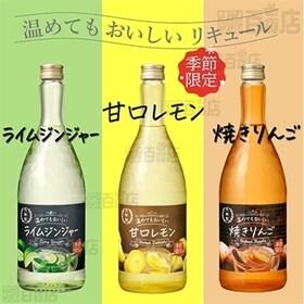 【3種×2本】月桂冠 ホットリキュールセット(焼りんご、甘口...