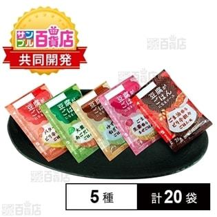 【20袋】豆腐がごはんになるソース 5種