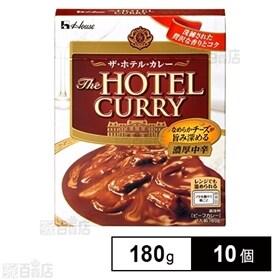 ザ・ホテル・カレー <濃厚中辛>
