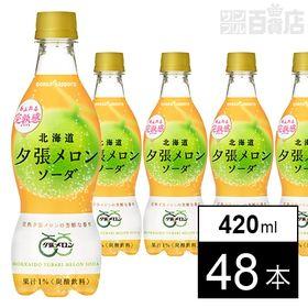 北海道夕張メロンソーダ 420mlPET