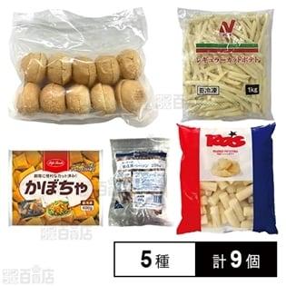 【5種9個】冷凍食品セット