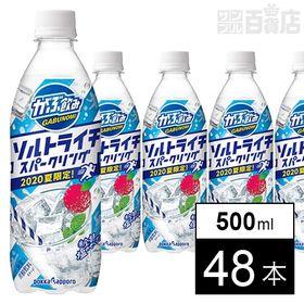 がぶ飲みソルトライチスパークリング 500ml