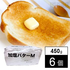 【6個】加塩バターM