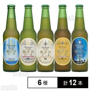 【6種】軽井沢ブルワリー お勧めクラフトビール 330ml瓶...