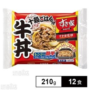 【12食】すき家十穀米牛丼 210g