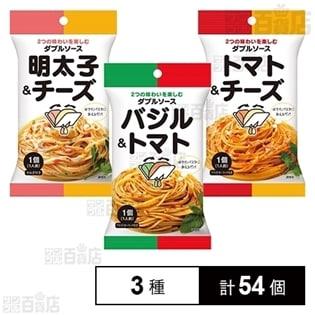 ダブルソース  バジル&トマト /明太子&チーズ/トマト&チ...