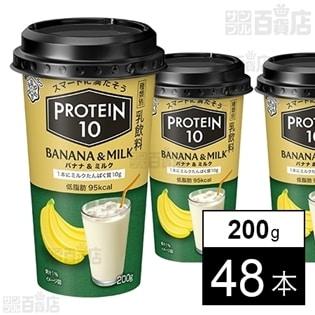 【48本】PROTEIN10 BANANA&MILK