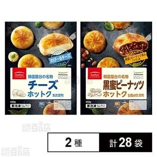 【2種各14袋】チーズホットク/黒蜜ピーナッツホットク