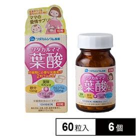 ワダカルママ葉酸 60粒