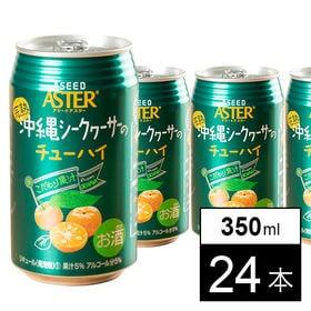 完熟沖縄シークヮーサーのチューハイ 350ml