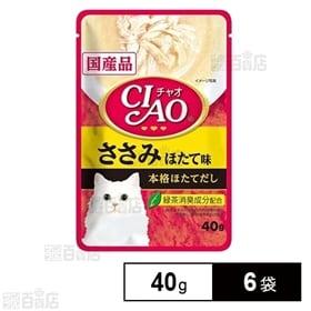 【40g×6袋】CIAOパウチささみ ほたて味