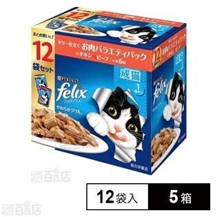 【12P×5箱】フィリックス やわらかグリル 成猫 お肉バラ...