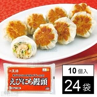 えびにら饅頭 260g(10個入り)