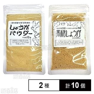 生姜パウダー10g/黒糖生姜パウダー25g