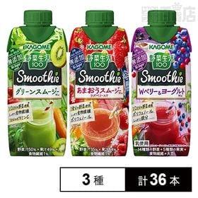 カゴメ 野菜生活100 Smoothie(グリーンスムージー...
