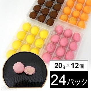 【4種計24パック】こだんごアソートセット