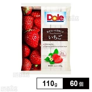 【60個】冷凍フルーツ いちご 110g
