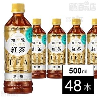 知覧にっぽん紅茶 無糖 500ml