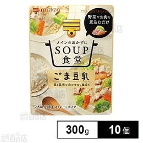 ミツカン SOUP食堂 ごま豆乳