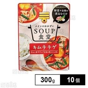 ミツカン SOUP食堂 キムチチゲ