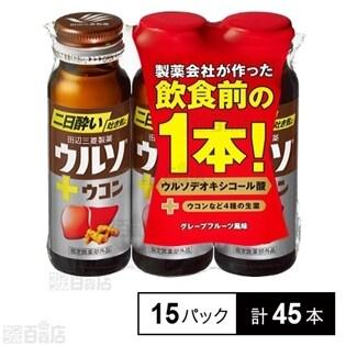 【指定医薬部外品】ウルソウコン 50mL 3本パック